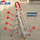 怡奧家用折疊鋁合金梯子室內爬梯伸縮梯人字梯加厚扶梯鋁登高樓梯