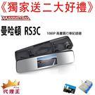 《獨家送二大好禮》 曼哈頓RS3C 1080P行車記錄器-贈送16G記憶卡/三孔車座