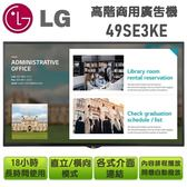 【LG 樂金】49吋高階多功能廣告機顯示器 49SE3KE 戶外電子看板 商用顯示器(歡迎來電私訊)