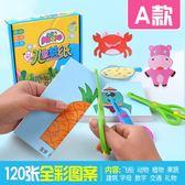 兒童剪紙書diy手工制作材料幼兒園3-6歲折紙教程益智玩具 GY623『寶貝兒童裝』
