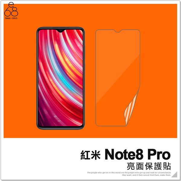 MIUI 紅米Note8 Pro 一般亮面 軟膜 螢幕貼 保護貼 非滿版 軟貼 螢幕保護 保護膜 手機螢幕膜