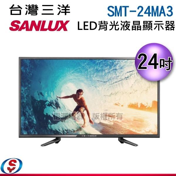 【信源】24吋【SANLUX 台灣三洋 LED背光液晶顯示器+視訊盒】SMT-24MA3 / SMT24MA3