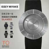 ISSEY MIYAKE 三宅一生 TO飾品腕錶 SILAN003 現+排單 免運!
