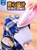 迷你燙衣板手持熨衣板家用熨衣服燙臺熨衣架小型燙凳小號日本燙臺ATF 蘑菇街