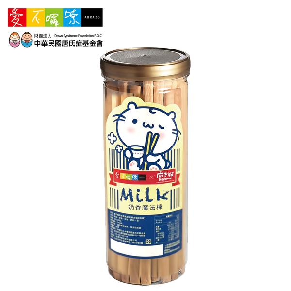 【愛不囉嗦庇護工場】奶香魔法棒_麻吉貓聯名版