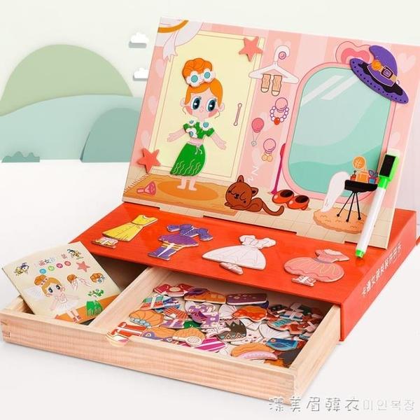 磁性拼圖兒童玩具動腦益智力多功能3-6歲寶寶幼兒園早教女孩男孩2 漾美眉韓衣