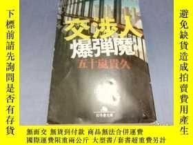 二手書博民逛書店交渉人・爆弾魔罕見(幻冬舎文庫) Kindle版Y8204 五十