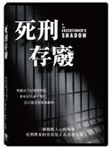 死刑存廢 DVD 免運 (購潮8)