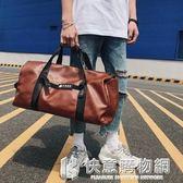 行李袋短途旅行包男出差手提包女大容量旅游包簡約袋防水健身包潮 快意購物網