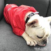 寵物雨衣 寵物狗雨衣泰迪斗牛八哥柯基中小型犬連帽兩腳防曬服防水雨衣 傾城小鋪