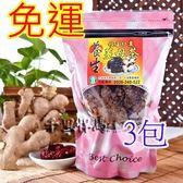 養生桂圓紅棗薑母茶3包*純正黑糖老薑製成茶磚/驅寒