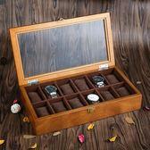 雅式復古木質玻璃天窗手錶盒子12格裝手串鍊展示箱收藏收納首飾盒【米拉生活館】