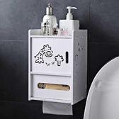 手紙盒衛生間廁所紙巾盒免打孔卷紙筒抽紙廁紙盒防水衛生紙置物架