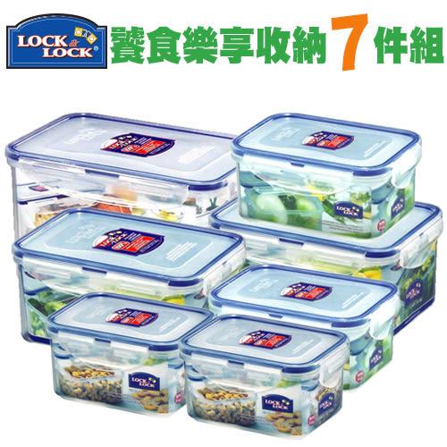 樂扣樂扣饕食樂享收納保鮮盒~7件組