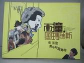 【書寶二手書T3/雜誌期刊_ERI】衝撞.阿瑪迪斯-張芸京奧地利寫奏曲_張芸京