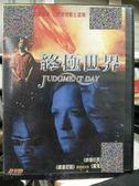 挖寶二手片-Y59-238-正版DVD-電影【終極世界】-馬里歐范比柏斯 庫利歐 林登艾許比 無外紙盒