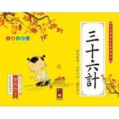 三十六計:中華傳統文化啟蒙讀本