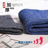 冬天襪子男冬季棉質加厚款棉襪中筒刷毛保暖秋冬款長襪毛巾襪男襪