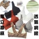 EASON SHOP(GQ0755)韓版純色彈力貼身橫條紋短版防走光無鋼圈帶胸墊後背大V無袖吊帶針織運動內衣背心