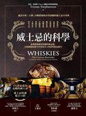 威士忌的科學:從穀物發酵到蒸餾的煉金術,全面揭開征服全世界最多人味蕾的飲品..