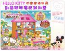 麗嬰兒童玩具館~扮家家酒玩具-HELLO KITTY 凱蒂貓海濱度假別墅(內含度假別墅及凱蒂貓和好朋友)