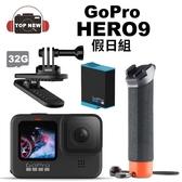 GoPro 運動攝影機 HERO9 Black 假日版 攝影機 前置螢幕 超強防手震 4K 錄影 紀錄 防水 公司貨