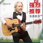 單板吉他初學者學生女男新手入門練習木吉他38寸41寸樂器 LX