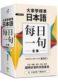 大家學標準日本語【每日一句】全集(附 出口仁老師親錄下載版MP3)