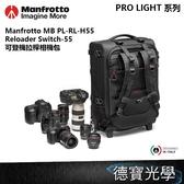 Manfrotto Pro Light 系列 MB PL-RL-H55 Reloader Swith-55 可登機拉桿相機包 德寶光學 正成公司貨 首選攝影包