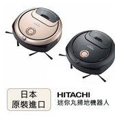 加贈1千元商品卡【HITACHI日立】 迷你丸 日本原裝  吸塵掃地機器人 RVDX1T (2色)