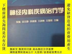 二手書博民逛書店罕見神經內科疾病治療學(62架)Y24684 王皆歡 天津科學技