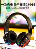 藍芽耳機頭戴式無線游戲運動型跑步耳麥電腦手機通用插卡  智聯
