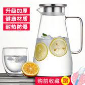 冷水壺 玻璃水壺耐熱耐高溫防爆大容量透明涼水杯家用套裝 涼水壺(全館滿1000元減120)