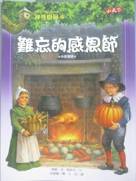 【書寶二手書T1/兒童文學_APQ】神奇樹屋27-難忘的感恩節_瑪麗.奧斯本