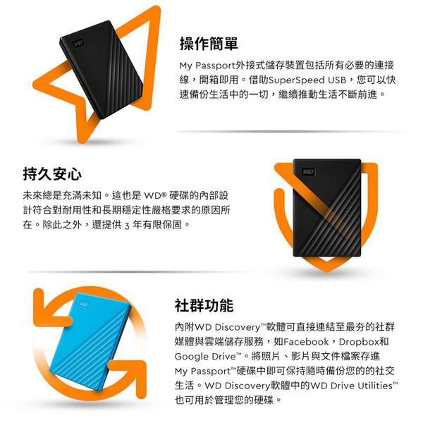 WD My Passport 2TB 2.5吋 行動硬碟 隨身硬碟 外接式硬碟 原廠公司貨