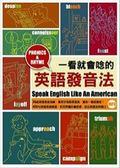 (二手書)一看就會唸的英語發音法