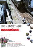 (二手書)日本。鐵道旅行途中:在地慢車的人情味漫遊