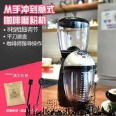咖啡電動咖啡磨豆機家用專業意式咖啡磨粉機  220V「潮咖地帶」
