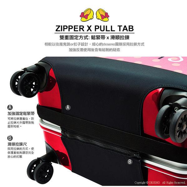 DESENO 迪士尼 防刮彈性布 行李箱箱套 L號 適用27~29吋行李箱-少女夢想