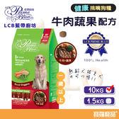 LCB藍帶廚坊健康挑嘴狗糧-牛肉蔬果配方 10KG【寶羅寵品】