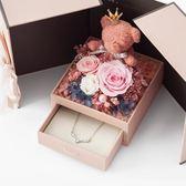 年終盛典 永生花七夕禮盒玫瑰小熊首飾盒干花束情人節生日禮物送女友