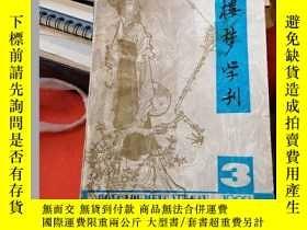二手書博民逛書店罕見紅樓夢學刊(1993 3)Y8891