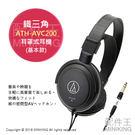 日本代購 鐵三角 ATH-AVC200 密閉式 動圈型 耳罩式 耳機 高音質 黑色