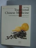 【書寶二手書T9/大學理工醫_WGS】Traditional Chinese Medicine_Liao Yuqun