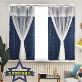 1免打孔安裝遮陽布隔熱簡易小窗簾伸縮桿臥室全遮光魔術粘貼式租房 全館9折起