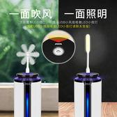 現貨-迷妳風扇加濕噴霧制冷器USB可充電便攜式小型小空調加水移動降溫隨身冷風機 1995生活雜貨