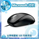 Microsoft微軟 光學精靈鯊 500 有線滑鼠
