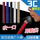 氣流感應USB打火機 充電式打火機 USB充電 吹氣點菸 靜音 電熱絲 3秒斷電 可放煙盒 設計 時尚