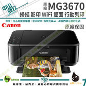 【登錄送禮券300】Canon PIXMA MG3670 無線多功能相片複合機 經典黑