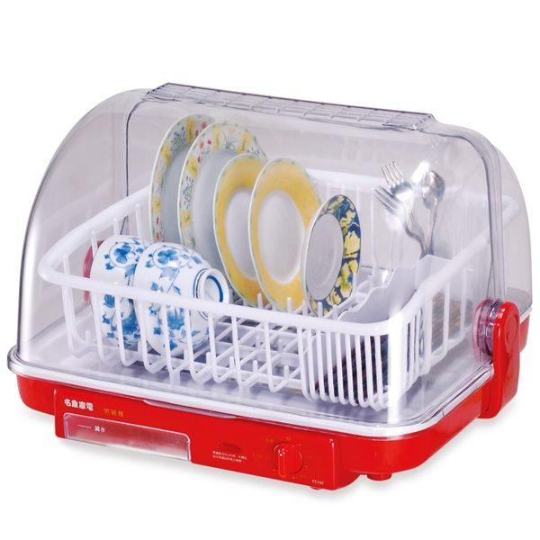 名象 桌上型 食器乾燥烘碗機 TT-747 TT747 8人份 小家庭用